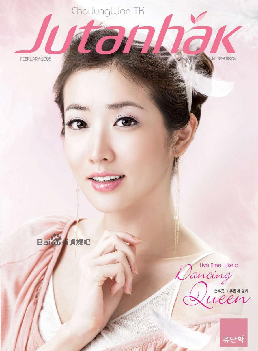 http://namira4ever.persiangig.com/image/choi%20jung%20won/Jutanhak/Choi-jutanhak%20(1).jpg