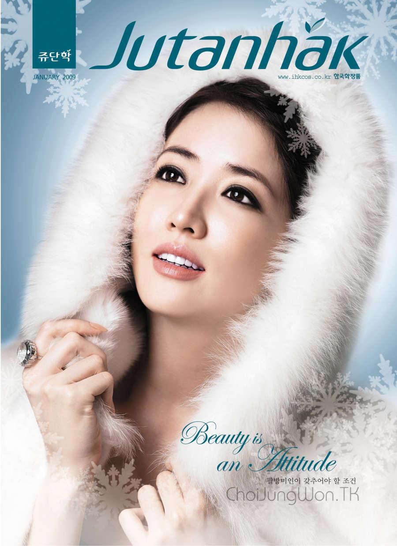 http://namira4ever.persiangig.com/image/choi%20jung%20won/Jutanhak/Choi-jutanhak%20(10).jpg