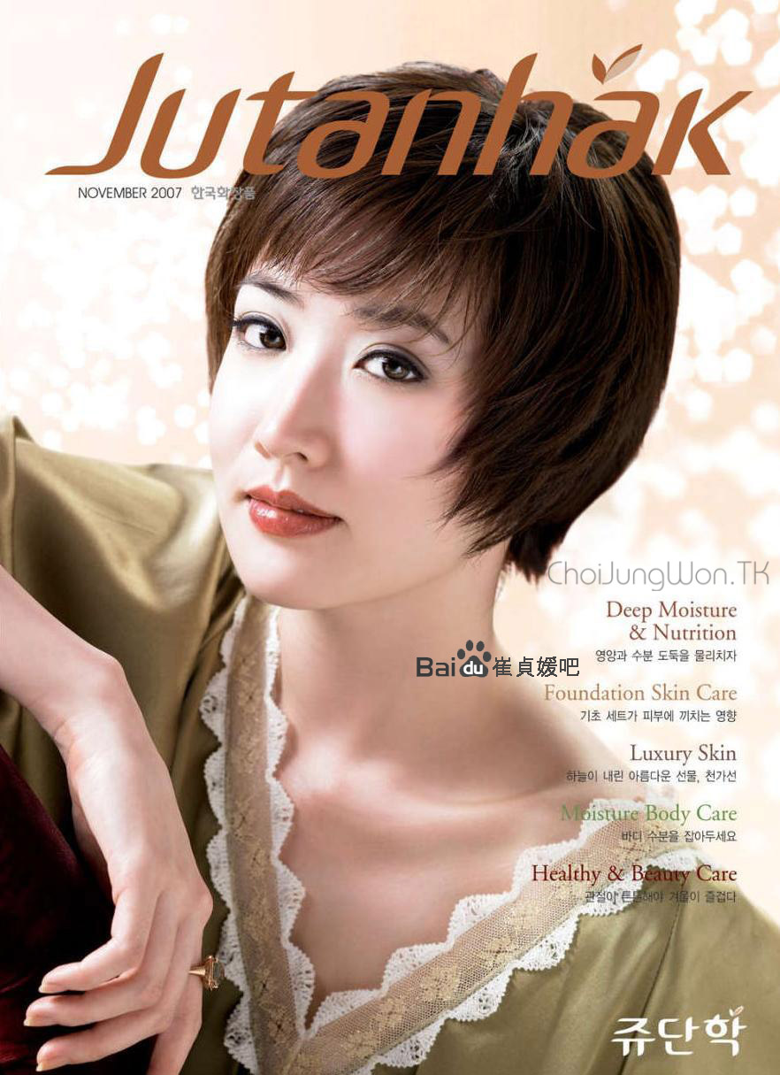 http://namira4ever.persiangig.com/image/choi%20jung%20won/Jutanhak/Choi-jutanhak%20(17).jpg