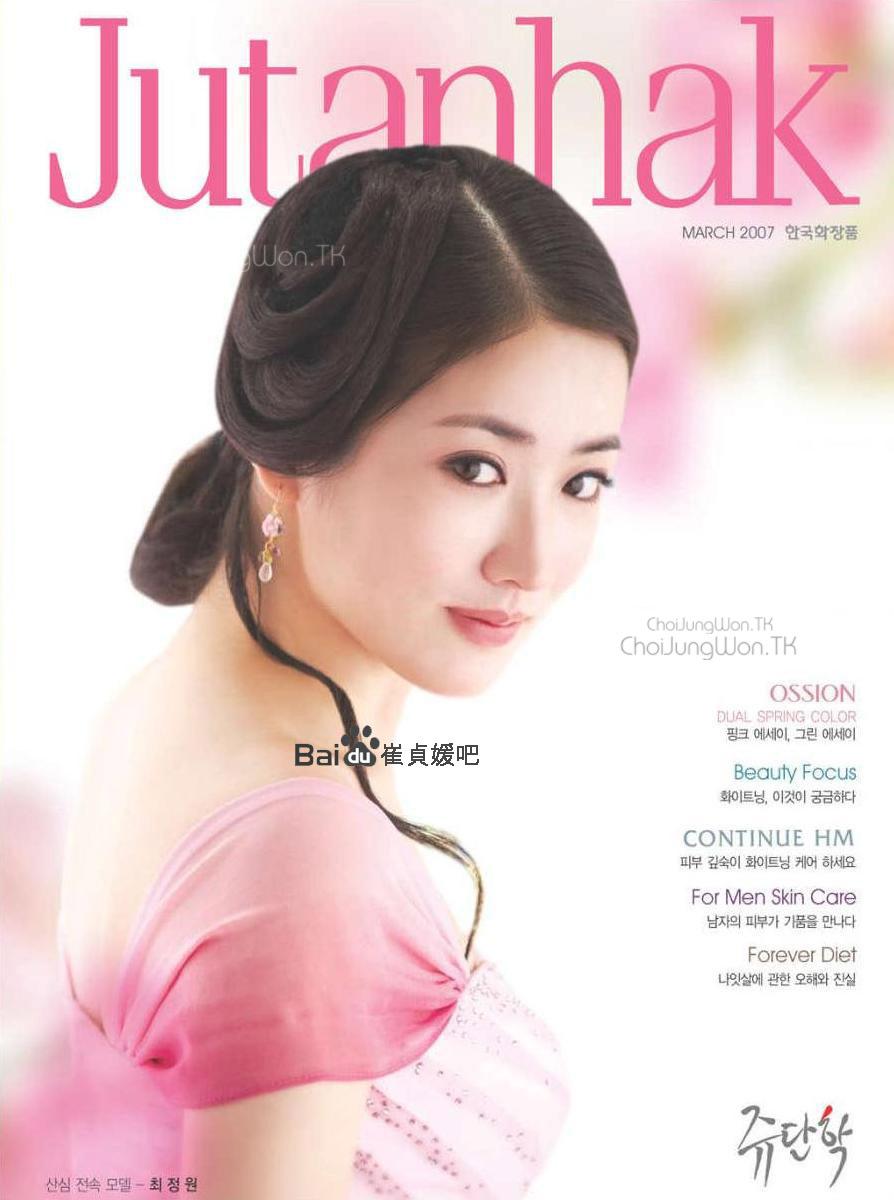 http://namira4ever.persiangig.com/image/choi%20jung%20won/Jutanhak/Choi-jutanhak%20(2).jpg