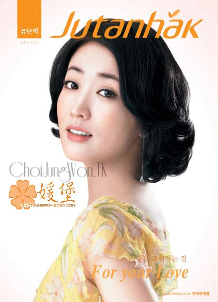 http://namira4ever.persiangig.com/image/choi%20jung%20won/Jutanhak/Choi-jutanhak%20(53).jpg