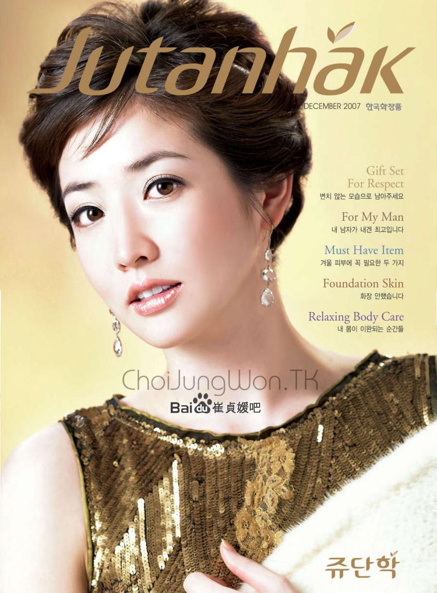 http://namira4ever.persiangig.com/image/choi%20jung%20won/Jutanhak/Choi-jutanhak%20(9).jpg